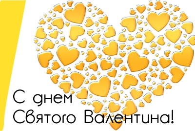 Всем любви!